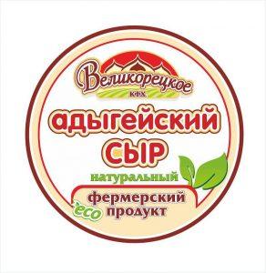 ВеликорецкоеКФХ  сыр