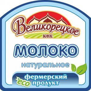 ВеликорецкоеКФХ _этик-02 Молоко