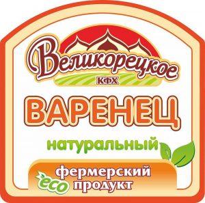 ВеликорецкоеКФХ _этик-04 Варенец