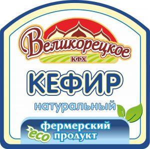 ВеликорецкоеКФХ _этик-06 Кефир