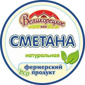 ВеликорецкоеКФХ _этик-10 Сметана