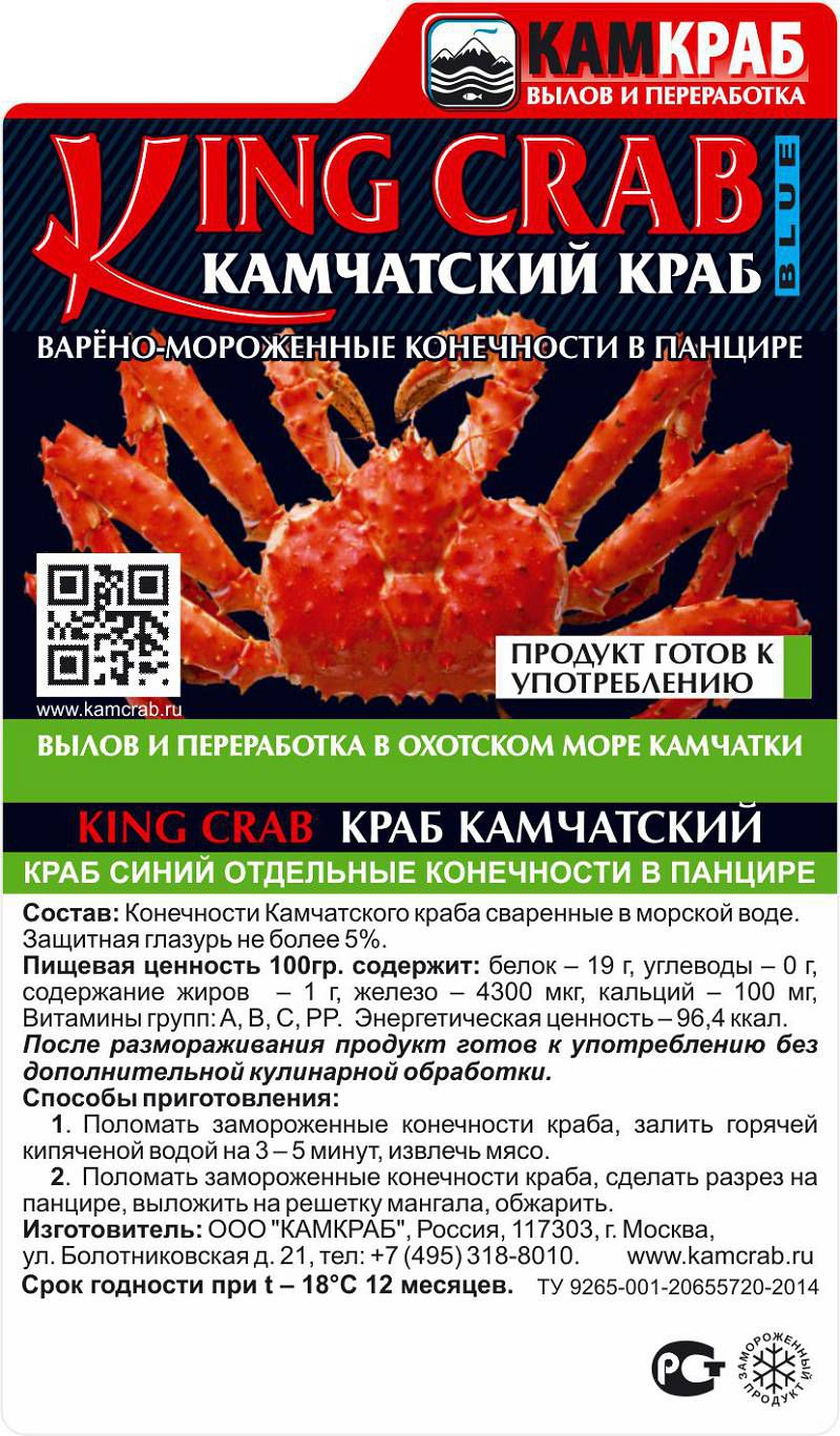 КАМКРАБ_70x120