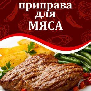 Dar_Приправа для мяса_120х152